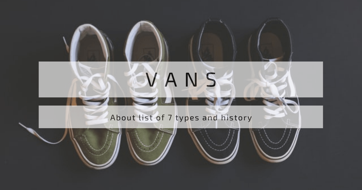 【VANS/バンズ】モデルの種類一覧と歴史まとめ【ヴァンズスニーカー】