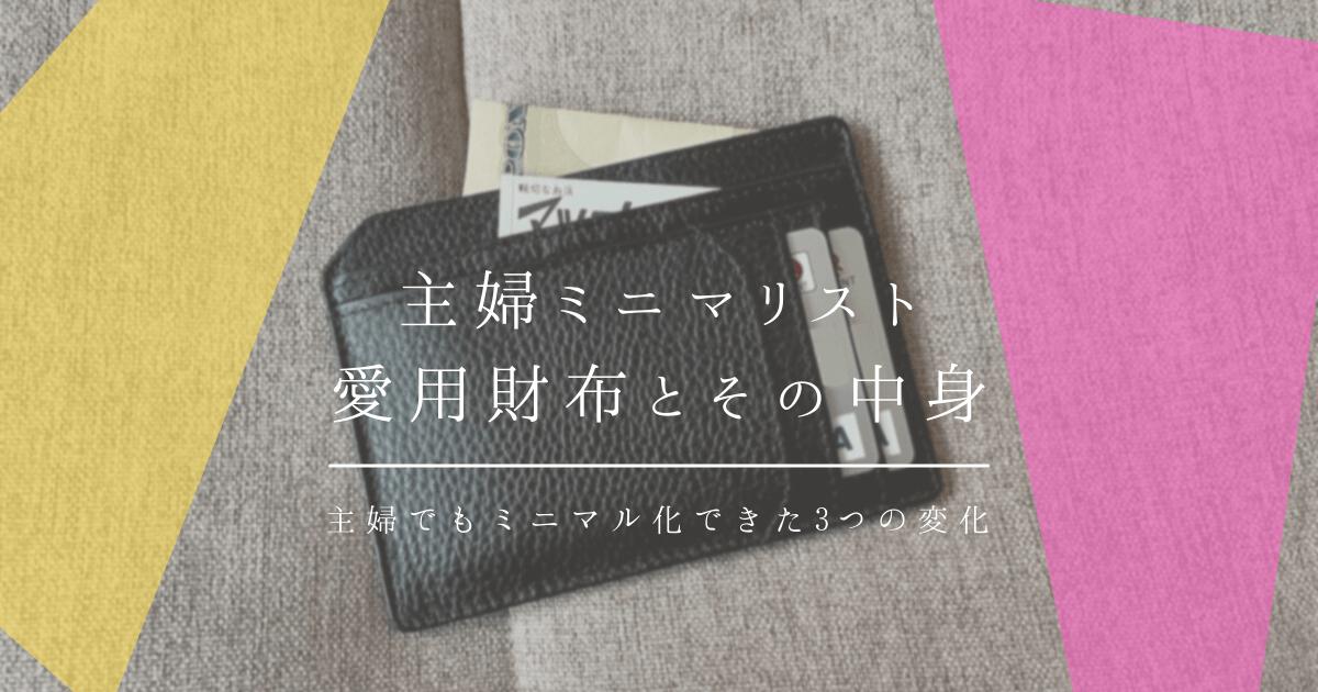 【主婦ミニマリスト】愛用財布とその中身を公開【減らし方3つ】