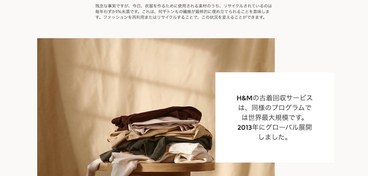 H&M「衣類回収プログラム」