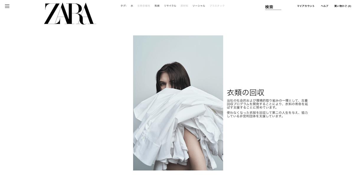 ZARA「衣類回収プログラム」