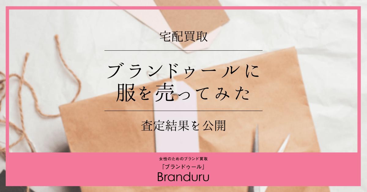 【10円査定あり】ブランドゥールに服を売ってみた結果【宅配買取】
