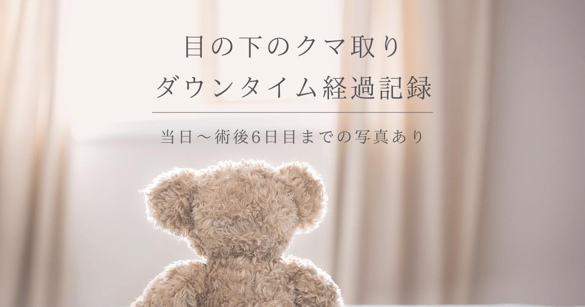 【脱脂のみ】目の下のクマ取りダウンタイム経過ブログ【写真あり】