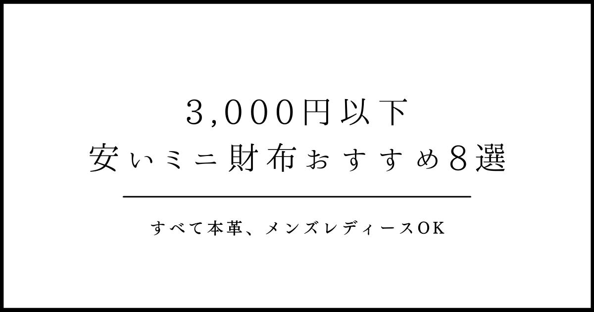 【ミニマリスト愛用】安いミニ財布おすすめ8選【3000円以下】