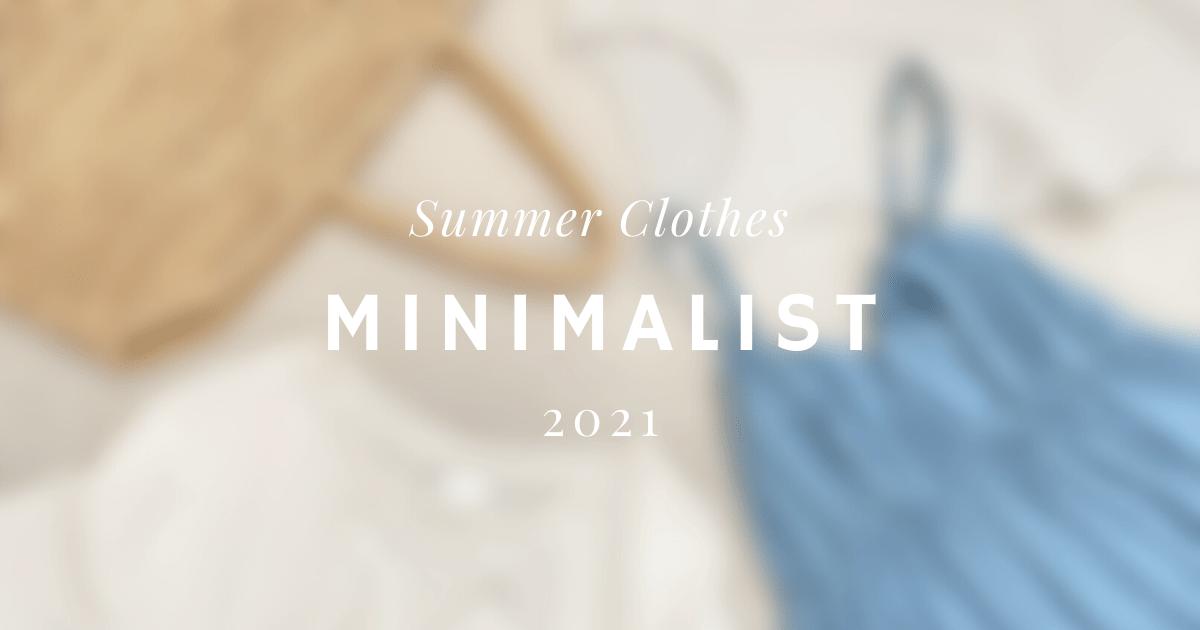 【ミニマリスト】2021年夏服の枚数は全部で12着【30代女性】